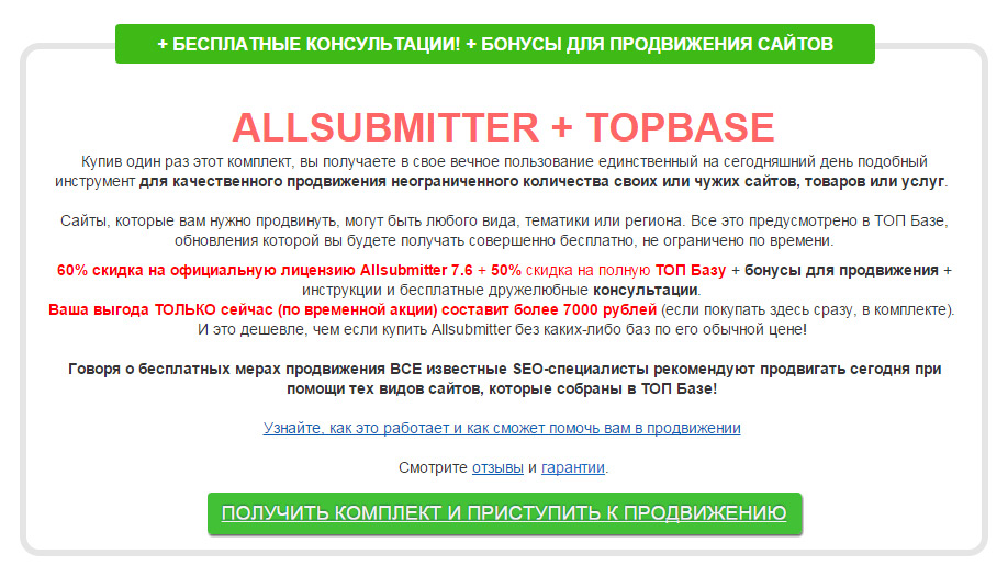 Allsubmitter + Topbase