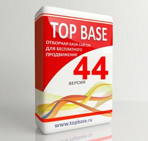 ТОП База - отборная профессиональная масштабная база для Allsubmitter
