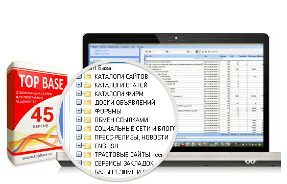 ТОП База внутри программы Allsubmitter на вашем компьютере