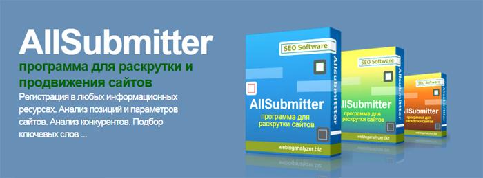 Allsubmitter - профессиональная программа для продвижения сайтов в интернете