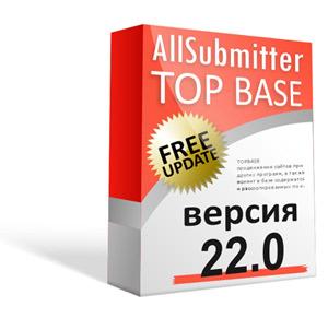 ТОП База - профессиональная база к Allsubmitter. Версия 22.0