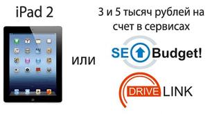 Купи Yazzle и выиграй iPad или другие призы весной 2012 года!