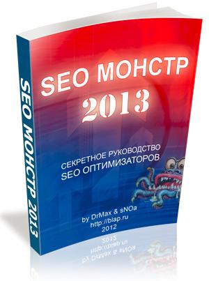 Секретное руководство для оптимизаторов SEO-Монстр 2013
