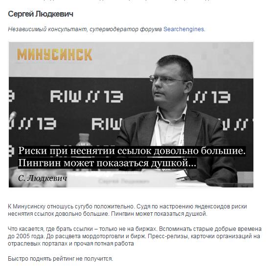 Мнение Сергея Людкевича о новом алгоритме Яндекса