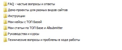 Инструкции к покупке Allsubmitter и ТОП Базы